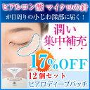★17%OFF★『ヒアロディープパッチ』はヒアルロン酸のマイクロニードルが寝ている間に貴方の目周りに潤いとハリを与えます。