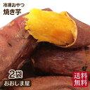 冷凍 焼き芋 おやついも 500g×2袋 紅はるか さつまいも やきいも 焼きイモ おやつ デザート 天然 スイーツ 砂糖不使用 無添加 添加物不..