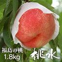 桃水 1.8kg 福島の桃 送料無料 硬い桃 固い桃 甘い桃 モモ 産地直送 農家直送 フルー