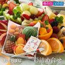 母の日 フルーツ 父の日 果物 旬果詰め合わせ 彩(いろどり) 送料無料 フルーツ詰め