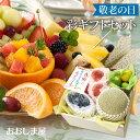 お中元 ギフト プレゼント 食べ物 フルーツ 果物 ギフトセット 旬果詰め合わせ 彩(い