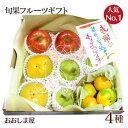 敬老の日 フルーツ 果物 詰め合わせ 送料無料 旬果 4種 ...