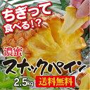 パイナップル スナックパイン 2.5kg 送料無料 約2から9玉入り 沖縄 石垣 西表 国産 フ
