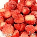 \エントリーポイント7倍/いちご 冷凍いちご あまおう 1kg 苺 イチゴ 送料別 クール