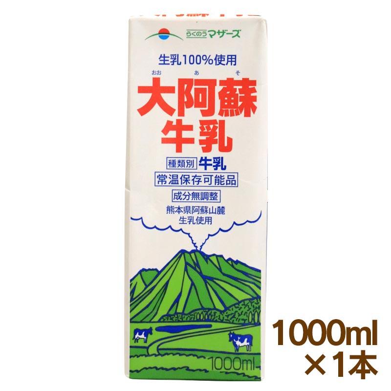 牛乳 大阿蘇牛乳 1000ml×1本 ロングライフ牛乳 常温保存 らくのうマザーズ 熊本県酪農 1L 1リットル パック おおしま屋発送<常温便・冷蔵便と同梱可能>
