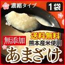 米麹 甘酒 送料無料 濃縮タイプ スイーツ 和菓子 ノンカフェイン 砂糖不使用 ノンシュガー 無添加 ギフト 健康