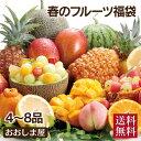福袋 新春 フルーツ福袋 季節の果物詰合せ(おまかせ4-8品...