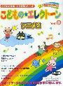 エレクトーン 入門〜初級 サポート付曲集 こどものエレクトーン 8 アニメ 2