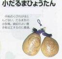 【ヒョウタン】 福種 小だるまひょうたん [春まき野菜のタネ]