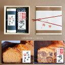 【木箱入り】音衛門のギフト 栗のテリーヌと音衛門のパウンドケーキ