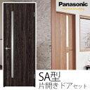 Panasonic/パナソニック 片開きドアセット[デザインSA型] 固定枠XMJE1SA◇N01R(L)7△□内装ドア VERITIS/ベリティス 採光タイプ 開き戸