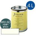 【塗料】【ペンキ】【ターナー色彩】【Jカラー】Jcolour 4L[Whiteシリーズ] [パウダー ホワイト] Jカラー/Jcolor 水性塗料 DIY リフォーム インテリアペイント