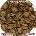 自家焙煎コーヒー豆ブレンドコーヒー【オリジナル ブレンド】500g