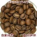 自家焙煎コーヒー豆ブレンドコーヒー【スペシャル ブレンド】1...