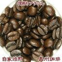【エスプレッソにも最適】【深煎りブラジル No.2#18】200g自家焙煎コーヒー豆ストレートコーヒー