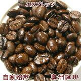 【】エスプレッソ用自家焙煎コーヒー豆ブレンドコーヒー【エスプレッソ】1kg【コーヒー豆】【コーヒー豆】【深煎りコーヒー豆】【コーヒー】【レギュラーコーヒー】【10P12Oct15】【RCP】