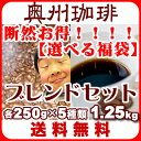 コーヒー豆 送料無料 増量♪あれこれ選べるブレンドコーヒーセット自家焙煎コーヒー豆、厳選12種類の銘