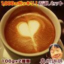 【初回限定】【ネコポス便】奥州珈琲のエスプレッソ用コーヒーお試しセット自家焙煎コーヒー豆100g×2種類コーヒー豆コーヒー豆コーヒー豆【お試し】【RCP】