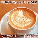 コーヒー豆 送料無料 中身の選べるエスプレッソ用コーヒー豆福袋自家焙煎コーヒー豆 厳選7種類の銘柄からお好みの5種をお選び下さい。エスプレッソコーヒー豆 エスプレッソ コーヒー豆 コーヒー豆 【RCP】