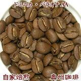 【】自家焙煎コーヒー豆ストレートコーヒー【ドミニカ バラオナ AA】1kg【10P06may13】【RCP】