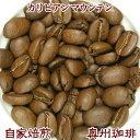 【送料無料】自家焙煎コーヒー豆ストレートコーヒー【カリビアンマウンテン】1kg【コーヒー豆】【コーヒ