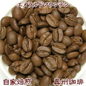 コーヒー ストレート エメラルド マウンテン