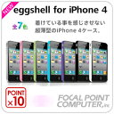 【全7色】超薄型のiPhone 4用ケース。【※入荷予定日:ブラック・ピンク・ホワイト・グリーン・ブルー・パープルは7月下旬】eggshell for iPhone 4【ポイント10倍】【PC家電_117P10】