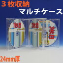 PS24mm厚/3枚収納マルチメディアケース クリア 1個 /CD/DVDケース