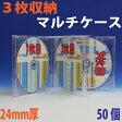 ポイント10倍_14日2時まで/PS24mm厚/3枚収納マルチメディアケース クリア 50個 /CD/DVDケース
