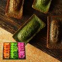 抹茶フィナンシェ フィナンシェ3種24個詰め合わせ (静岡抹茶 ほうじ茶 本山紅茶アールグレイ) 送