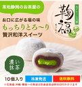 送料無料 生クリーム大福 鞠福濃い抹茶10個入 冷凍 母の日 和スイーツ ギフト 土産