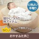 『おやすみたまご』Cカーブ 授乳クッション &ベッド (赤ちゃん/育児グッズ/ママ/授