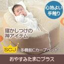 『おやすみたまごプラス』多機能Cカーブベッド (赤ちゃん/育児グッズ/ママ/出産祝い/