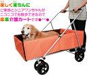 【大型犬用介護用品】新楽楽介護カート メーカー直送