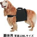 【大型犬用介護用品】歩行補助ハーネス(胴体用/Lサイズ)【あ...