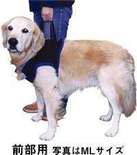 【大型犬用介護用品】歩行補助ハーネス(前部用/Mサイズ) 【あす楽対応】