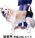 【大型犬用介護用品】歩行補助ハーネス(後部用/MLサイズ)【...