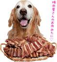 国産 仔牛骨付きカルビ【犬用おやつ】<あす楽対応>