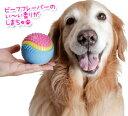 センサリーボール【犬用おもちゃ】<あす楽対応>...