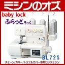 【送料無料】ベビーロック カバーステッチミシン ふらっとろっく BL72S