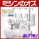 【送料無料】ベビーロック ロックミシン 縫工房 wave Jet BL77WJ ミシン 本体 ロックミシン [BA044]
