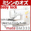 【下取り対応】【送料無料】ベビーロック 電子ミシン mate BM333