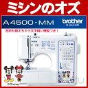 【送料無料】文字ステッチ可能!ブラザーコンピューターミシン A4500-MM