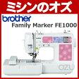 【送料無料】ブラザー刺しゅうミシン ファミリーマーカー FE1000 [RS-BR205]