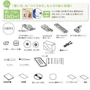 【送料無料】ブラザーミシンN39-PL・N39-BC・N39-YS(コンパクトミシン)付属品