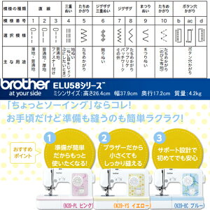 【送料無料】ブラザーミシンN39-PL・N39-BC・N39-YS(コンパクトミシン)模様
