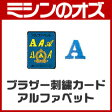 ブラザーミシン用 刺繍カード ABCのスケッチブック ECD001 [RS-BR094]
