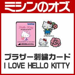 ブラザー 刺繍カード I LOVE HELLO KITTY ECD089 [BR175]