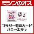 ブラザーミシン用 刺繍カード ハローキティ ECD052 [RS-BR083]
