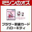 ブラザー 刺繍カード アイテム口コミ第5位